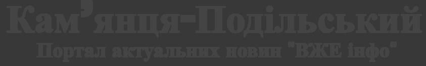 Кам'янця-Подільський